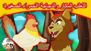 #x202b;الثعلب المكار والدجاجة الحمراء الصغيرة - قصص العربيه - قصص اطفال - كرتون اطفال - قصص عربيه#x202c;lrm;