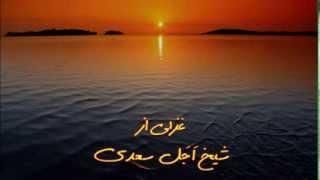 غزلی از شیخ  اجل سعدی شیرازی