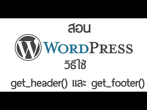 สร้างไฟล์ header.php และ footer.php - สอนสร้าง Theme Wordpress
