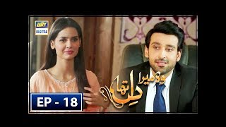 Woh Mera Dil Tha Episode 18 - 10th August  2018 - ARY Digital Drama