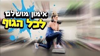 #x202b;אימון מושלם לכל הגוף#x202c;lrm;