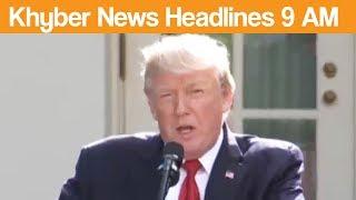 Khyber News Headlines 09:00 AM - 27 June 2017