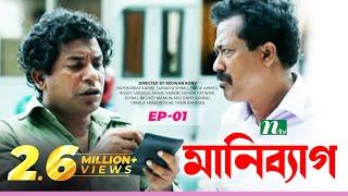 NTV Comedy Drama Serial: Money Bag | মানি ব্যাগ |EP: 01 |Mosharraf Karim |Sumaiya Shimu |Faruk Ahmed