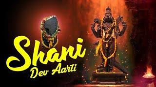 शनिवार Special Bhajan | Shani Dev Aarti To Remove Negative Energy | Jai Jai Shani Dev Maharaj
