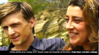 #x202b;חדשות 2 - טמרה חוות האהבה#x202c;lrm;