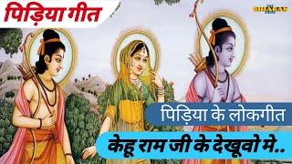 082 पिड़िया गीत - केहू रामजी के देखूवो मे   TheBiharanShow - Chorus Folk   Bhojpuri Pidiya Geet 2019