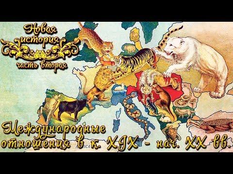 Xxx Mp4 Международные отношения в к XIX нач XX вв рус Новая история 3gp Sex