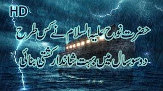 Nooh Alihis Salam ki kashti bananye ka waqaiya.Story of nooh ark.history of nooh.documentary in urdu