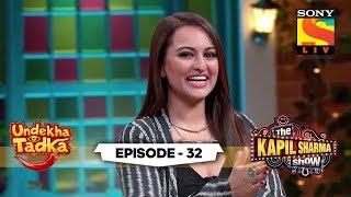 Badshah & Sonakshi Lose Their Control | Undekha Tadka | Ep 32 | The Kapil Sharma Show Season 2
