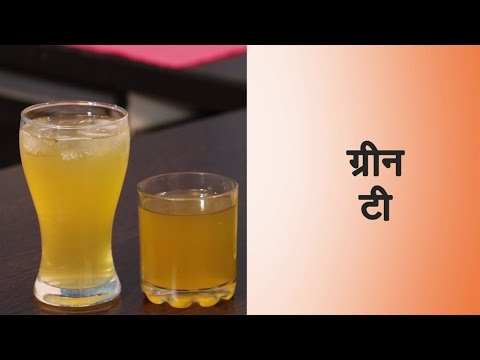 Green Tea Recipe in Hindi ग्रीन टी बनाने की विधि | How to make Green Tea at Home in Hindi