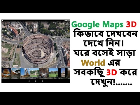 How To See Google Earth Maps 3D Live Street View in your android Phone!