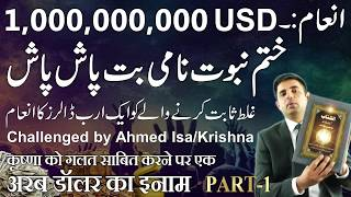 Khatam E Nabuwat Badly Exposed By Ahmed Isa/kalki Avatar Krishna (reward: 1,000,000,000 Usd) Part 1