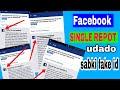 kisi ki facebook id block karne ka tarika  ..Single repot se kisi ka bhi FB acount udayey