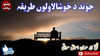 Pashto bayan khushala jwand پشتو بیان خوشالا جوند by shaikh abu hassan ishaq swati