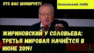 Жириновский у Соловьева: третья мировая начнется в июне 2019!
