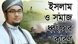 Bangla Waj Mahafil By Hafez Quri Maulana Abdur Rahim Al Madani