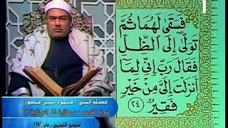 فضيلة الشيـخ محمود حسين منصور     عليه رحمة الله   في تلاوة قرآن المغرب ليوم الجمعة 9 من شهر رمضان 1