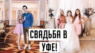 ГУЛЯЕМ НА СВАДЬБЕ В УФЕ! ТУСОВКА ОГОНЬ! Свадьба Вики и Дениса Mypack