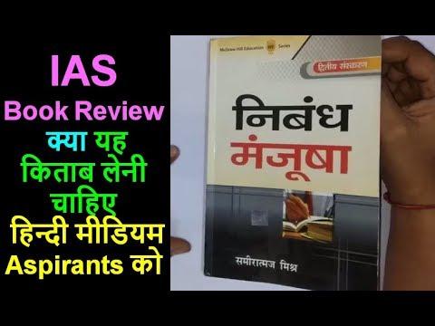 IAS निबंध (ESSAY) Book Review क्या यह किताब लेनी चाहिए हिन्दी मीडियम Aspirants को ?