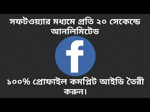 How To Create FB ID ||  Every 20 Seconds || A-Z Ltd