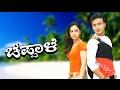 New Kannada Romantic Movies | Chappale – ಚಪ್ಪಾಳೆ | Latest Kannada Movie 2016 | Kannada HD Movie Full