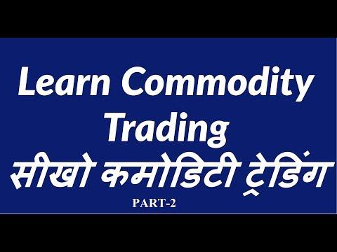 Learn Commodity Trading Basics | सीखो कमोडिटी ट्रेडिंग-Part 2
