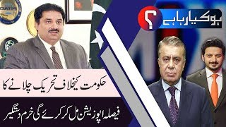 Khurram Dastgir talks about PM Khan's U Turn over IMF and amnesty scheme | 15 May 2019 | 92NewsHD