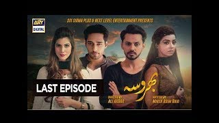 Bharosa Last Episode - 3rd November 2017 - ARY Digital Drama