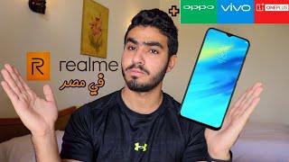 Realme 2 pro منافس oppo F9 | معلومات عن نزول ريلمي و فيفو و وان بلس في الشرق الاوسط