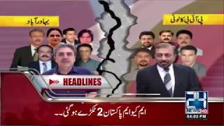 News Headlines   4:00 PM   13 February 2018   24 News HD