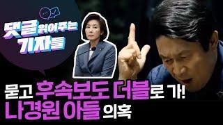 묻고 후속보도 더블로 가! 나경원 아들 의혹 취재후기/시즌2 1화 1부