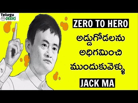 The Inspiring success story of JACK MA | 7 Success secrets of jack ma | IN TELUGU