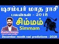 Download Video Download December Month Simmam Rasi Palan 2018 - Rasi Palan December 2018 Simmam 3GP MP4 FLV