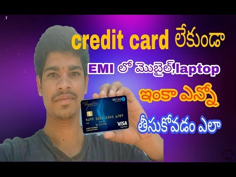 how to buy products on EMI without credit card in telugu || EMI without credit card in telugu