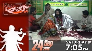 Totay Wali Sarkar | Mein Hoon Kaun | 24 Sept 2016