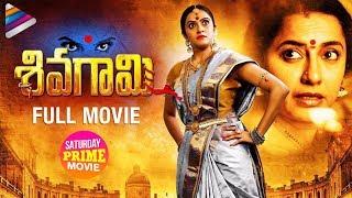 Sivagami Telugu Full Movie | Priyanka Rao | Suhasini | Latest Telugu Movies | Saturday Prime Video
