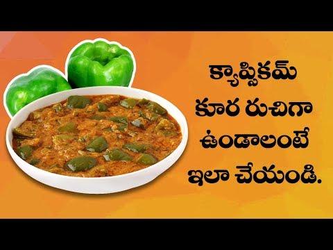 Capsicum Tomato Curry in Telugu  | TRADITINAL FOODS