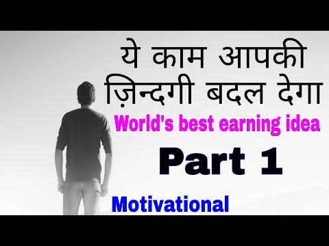 ये काम आपकी जिन्दगी बदल देगा:World's best earning idea(Part-1)