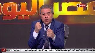 """مصر اليوم - توفيق عكاشة يشرح ما هي الحلاَّبة.. """"ناس بتحلبلك بالفلوس"""""""