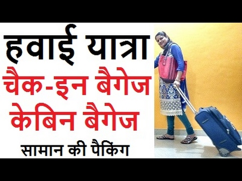 First time Flight Journey tips - step 2 - Luggage packing (cabin & check-in baggage) - in Hindi