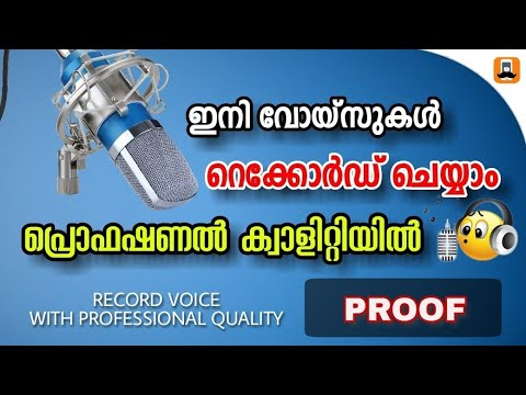 best mobile app for sound recording /  Best Mobile App For Recording Song / malayalam