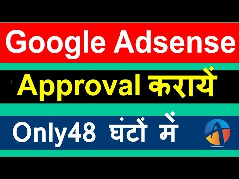 How to Approve Google Adsense Account with Blog-Website || Quickly in Hindi Video 2017