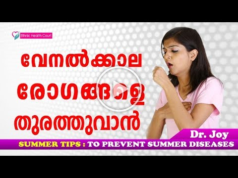 Summer Tips : Tips To Prevent Summer Diseases | Dr. Joy Issac | Ethnic Health Court.