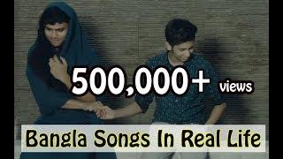 Bangla Songs In Real Life | Bangla Songs | Tawhid Afridi | Parody | Bangla Funny Video |