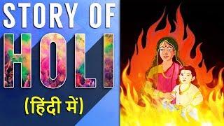 Story of Holi   होली की कहानी । होलिका दहन   Hiranya