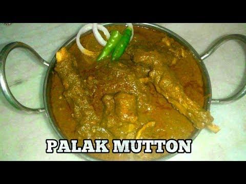 Mutton Hariyali Recipe-Palak Mutton Recipe-Palak Gosht-Punjabi style Mutton Spinach Curry-in Hindi