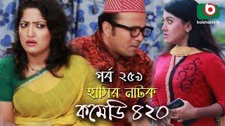 দম ফাটানো হাসির নাটক - Comedy 420 | EP - 259 | Mir Sabbir, Ahona, Siddik, Chitrolekha Guho, Alvi
