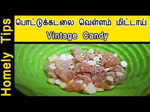 பொட்டுக்கடலை வெள்ளம் மிட்டாய் | Village candy in Tamil | Chocolate recipe in Tamil