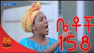 Betoch Comedy Drama ኢዮቤልዩ Part 158