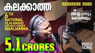 Kalakkatha Title Song Ayyappanum Koshiyum Prithviraj Biju Menon Sachy Ranjith Jakes Bejoy